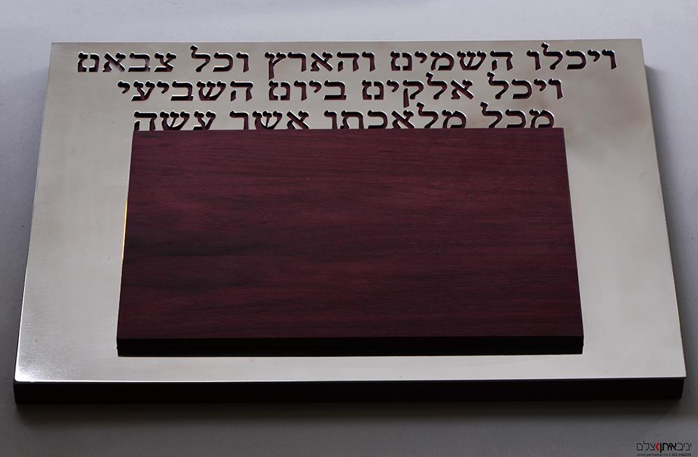 צילום מוצר למכירה באתר אינטרנט - מגש חיתוך לחלות שבת